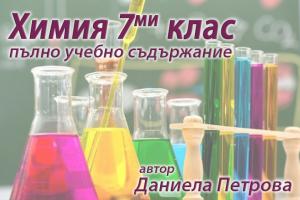 Пълно учебно съдържание по учебник - Химия за седми клас (7ми клас)